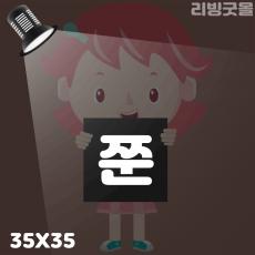 반사 극세사 정사각 응원건 35*35